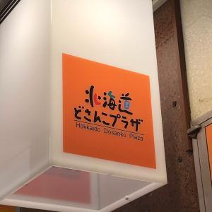 北海道どさんこプラザ