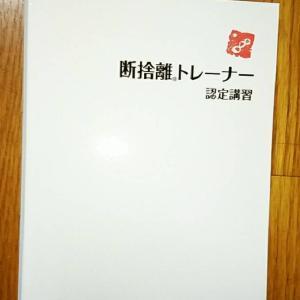 """第3回:断捨離トレーナー認定講習>""""初めての「再会」!?"""""""