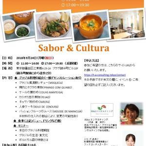 ブラジル料理&セミナーの開催