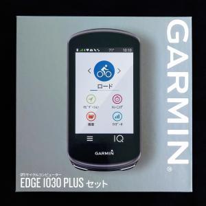 GARMIN EDGE 1030 plus レビュー