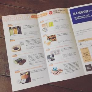 宝印刷(7921)優待カタログの記録