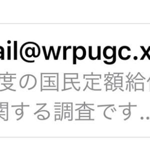 こう言うメールに騙されない
