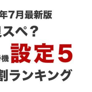 意外な結果に!?6号機設定5機械割ベスト10&設定4ベスト3【機械割ランキング】