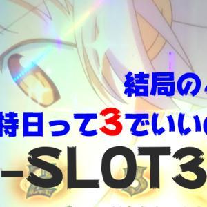 【8月13日】A-SLOT333 3のつく日は特日なの?朝一から参戦