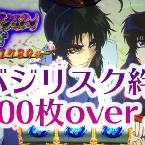【8のつく日】マルハン箱崎のバジリスク絆2で4000枚over!