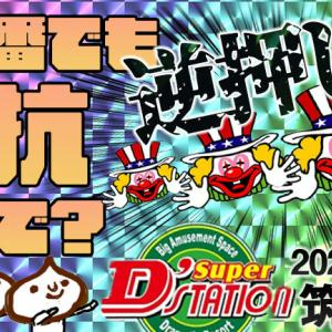 【期待度は虹色】話題のお祭り店Dステ筑紫野へ行ってきた【9のつく日】