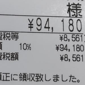 約10万円の大出費