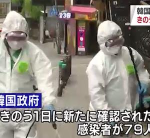 海外 韓国のコロナ感染者が「倍増」