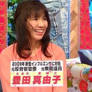 """坂上の""""バイキング""""フジTV のトレンドランクがやばい!?"""