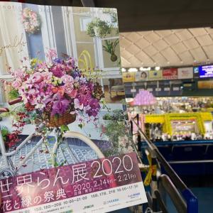 【お出かけ】TOKYOドーム・世界らん展2020行ってきました