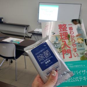 【30日受講間に合います】整理収納アドバイザー2級認定講座@横浜桜木町