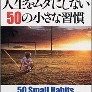 『人生をムダにしない50の小さな習慣』。