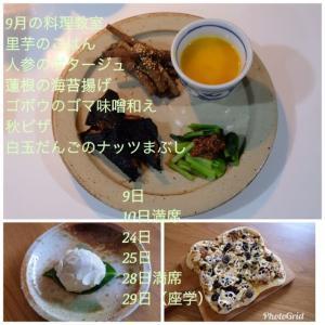 9月料理教室のお知らせ(更新)