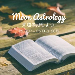 来週の月もよう。190929-1005*月は天秤座〜射手座を運行【天秤座の新月】
