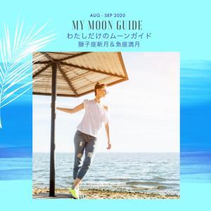 2020年8月の獅子座新月と9月の魚座満月「わたしだけのムーンガイド」申込み受付開始!