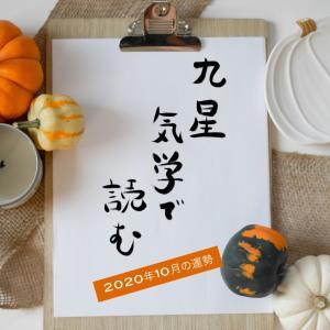 九星気学で読む10月8日〜11月6日の運勢。美しいものや心を打たれる映画を見よう