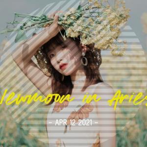 2021年4月12日牡羊座新月に願うことは?自分のまっすぐな想いを大切に!!