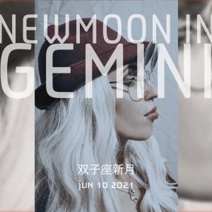 2021年6月10日金環日食の双子座新月!新しいわたしを迎えよう!