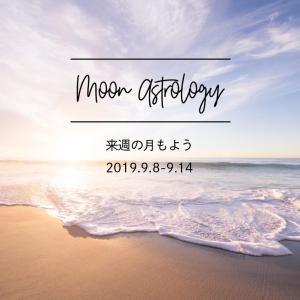 来週の月もよう。190908-0914*月は山羊座〜魚座を運行【魚座満月】