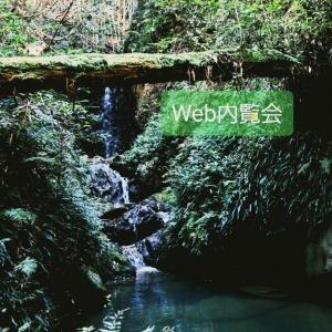 【Web内覧会】ウォークインクローゼット
