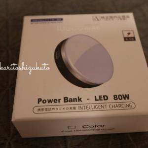 *【停電対策】スマホの充電もできて、普段ライトとしても使える!*