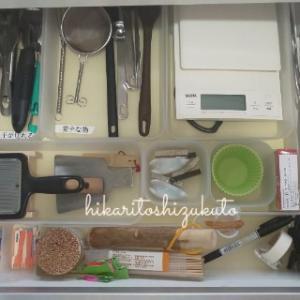 *【家のお掃除】キッチンの引き出し・お掃除と断捨離*