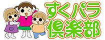 「すくパラダブル総選挙」に参加します!!