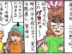 番外編: 昭和の母さん 3