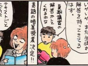 番外編: 塾講師ママの憂鬱(夏期講習編)