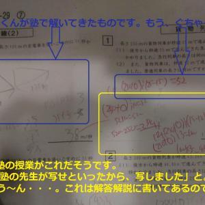 SAPIX 小5算数 510-29 通過算 (※検索用 千葉 中学受験 家庭教師)