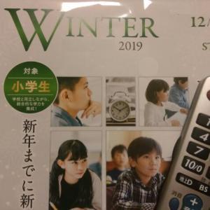 一般的な塾の冬期講習 (※検索用 中学入試 千葉 家庭教師)