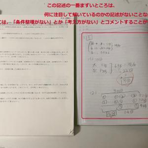 四谷大塚(早稲アカ) 新小6 算数 第1回 文章題 (メールでの質問)