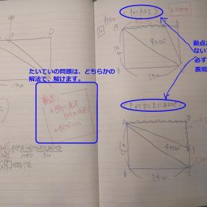 四谷大塚 小6 算数 第12回 平面図形(2)