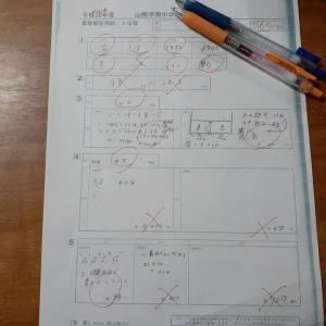 山脇 H28① 算数