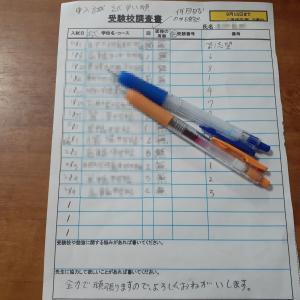 2021年 夏期講習 19日目 【受験校調査・過去問の進め方】