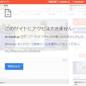 【みんなのクレジット】ウェブサイトが消滅!アクセス不可!ついにバックレた?サイトが消えた理由を考えてみる。
