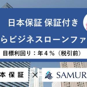 【SAMURAI証券】ついに出た!さくらソーシャルレンディングの親会社に融資する日本保証付きのファンド(案件)