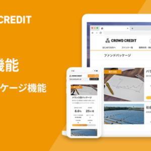 【クラウドクレジット】海外投資初心者におすすめ!分散投資の追求『ファンドパッケージ機能』とは