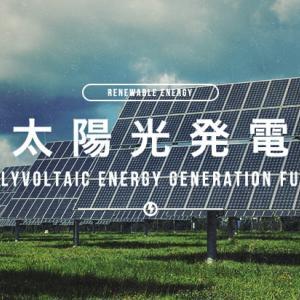 クラウドバンク太陽光発電に投資!コロナショックで市場動乱の中でも大丈夫?