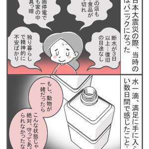 今年の漢字からペット防災を考える(1)