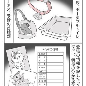 今年の漢字からペット防災を考える(3)