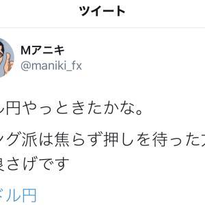 現状のドル円をレポート!!