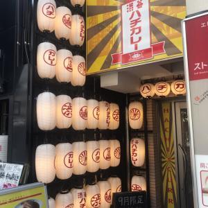 渋谷のカレー専門店食べ歩き 美味いカレーはあるのか?