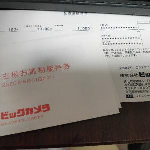 ビックカメラの配当金と優待券が届きました