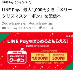 LINEペイで500円クーポンもらた。こんなキャンペーン助かるわ