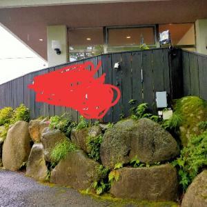 強羅で温泉宿に1泊してきました