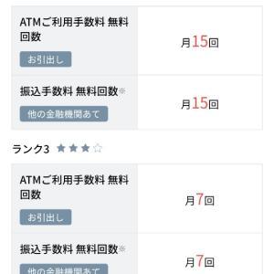住信SBIネット銀行のランクが3になりました