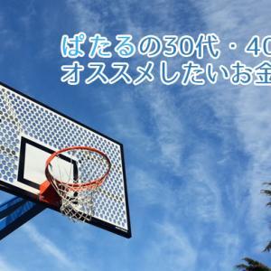 NBA記者 宮地陽子「アメリカに来る日本人選手は次もチャンスがあると思っている」⇒無い