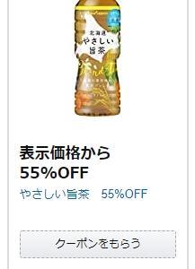 【Amazon】お茶半額クーポン多数!おーいお茶1ケース買いました