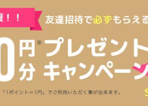 【FiNC】招待コード入力で800円分のポイントがもらえる!【本日まで】